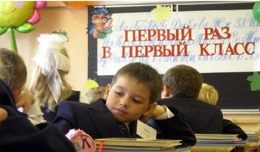В Удмуртии с 1 июля стартует вторая волна зачисления в первые классы