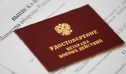 В Удмуртии выделили более 30 миллионов рублей на жилье для ветеранов боевых действий