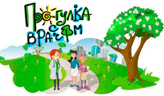 В Ижевске 16 мая пройдет «Прогулка с врачом»