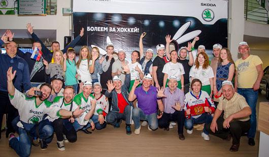 Владельцы автомобилей ŠKODA болели за сборную России по хоккею в автосалоне