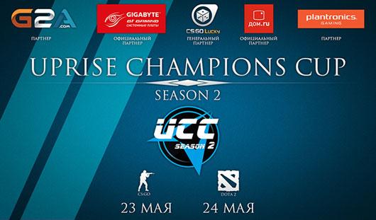 В Москве пройдет финал российского кибертурнира UCC по Dota 2 и Counter-Strike: GO