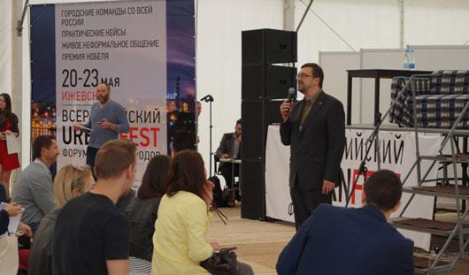 В Ижевске продолжается Второй Всероссийский форум Живых городов