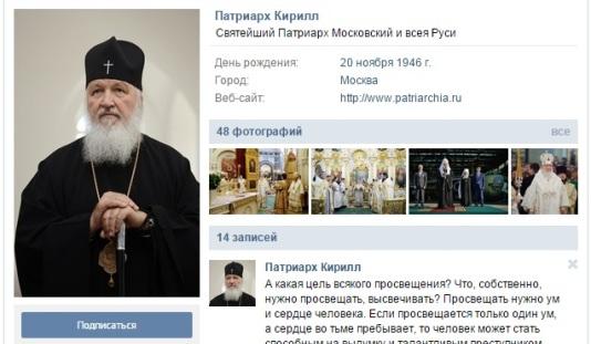 Патриарх Кирилл завел страничку в «Вконтакте»