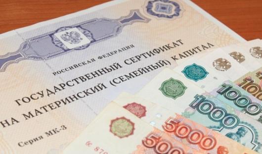 В Ижевске вручат юбилейный сертификат на материнский капитал