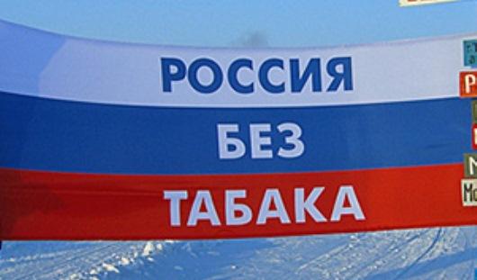 В России 31 мая связан с Днем борьбы с курением