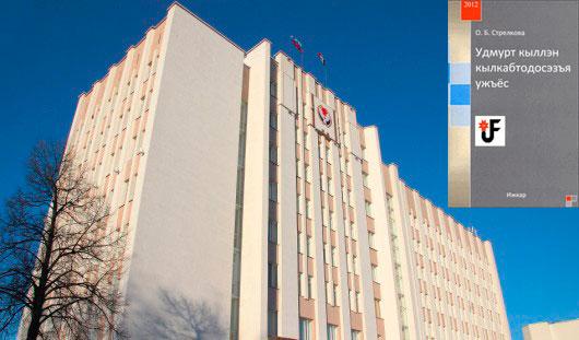 Депутаты Госсовета продолжат учить удмуртский язык в сентябре