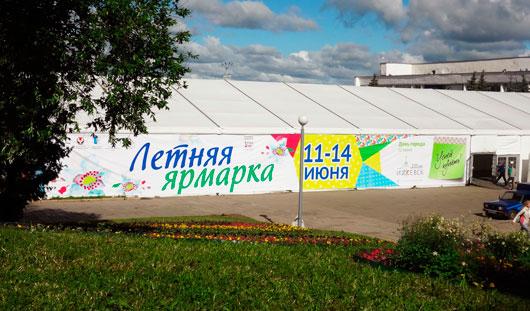 На Летней ярмарке ижевчан ждет множество товаров и яркая программа