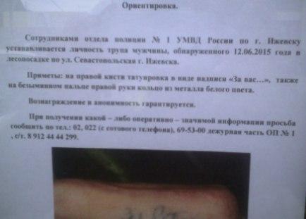 В лесопосадке на улице Фурманова в Ижевске обнаружены мужские руки