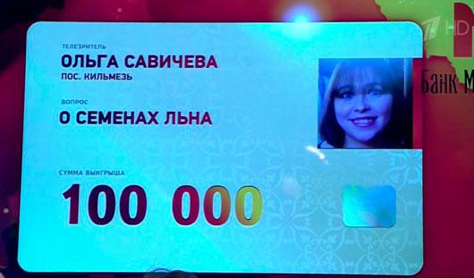 Жительница Удмуртии выиграла 100 тысяч рублей в «Что? Где? Когда?»