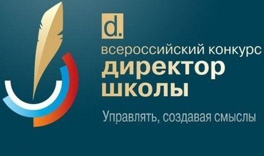 Директора школ из Ижевска вышли во второй тур всероссийского конкурса «Лучший директор школы»