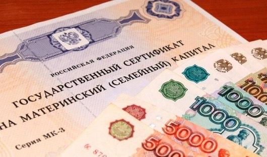 В Удмуртии получателям материнского капитала выплатят по 20 тысяч рублей наличными