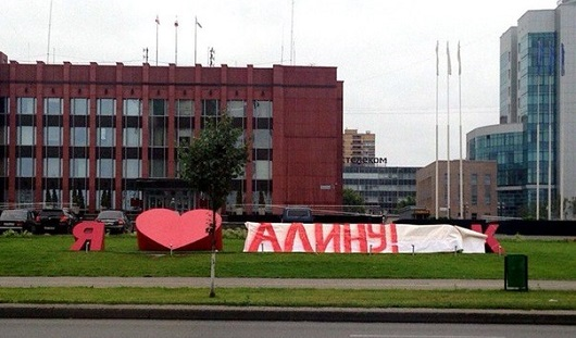 Неизвестный признался в любви девушке, изменив слово на арт-объекте «Я люблю Ижевск»