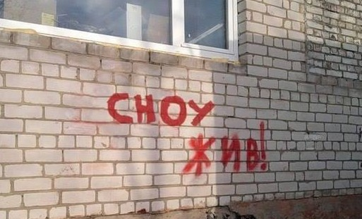 В Ижевске на стене дома появилась надпись «Сноу жив!»