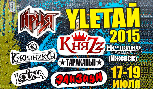 На фестивале «YLETAЙ-2015» выступят группы «АРИЯ», «КняZz» и «Кукриниксы»