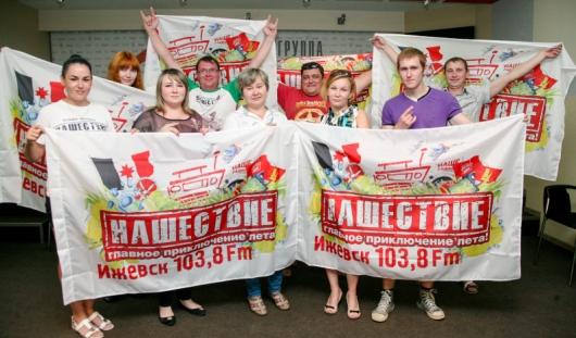 «Наше радио» в Ижевске подарило горожанам билеты на главное приключение лета
