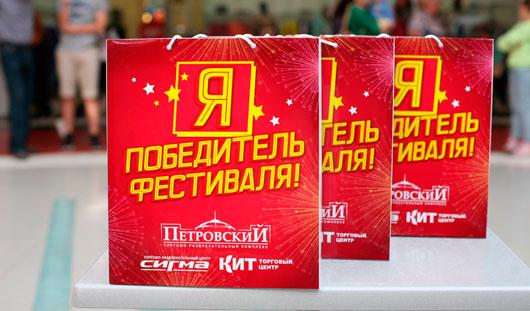 В Ижевске стартовал Ежегодный фестиваль трех торговых центров: «Петровский», «Сигма» и «КИТ»
