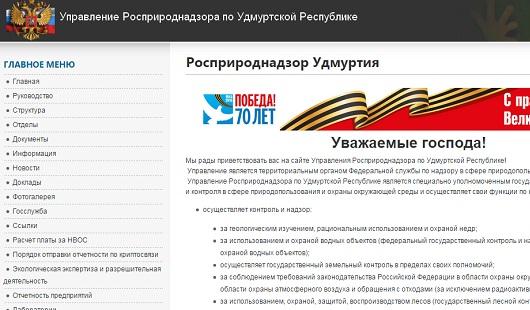 Сайт Росприроднадзора Удмуртии подвергся хакерской атаке