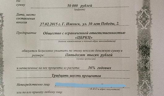 В Ижевске торговцы векселями собрали с россиян более 90 миллионов рублей