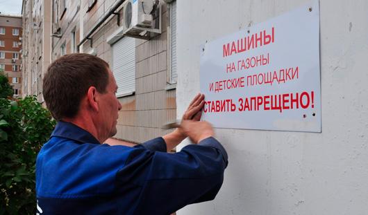 Парковка автомобилей на газонах и детских площадках запрещена в Ижевске