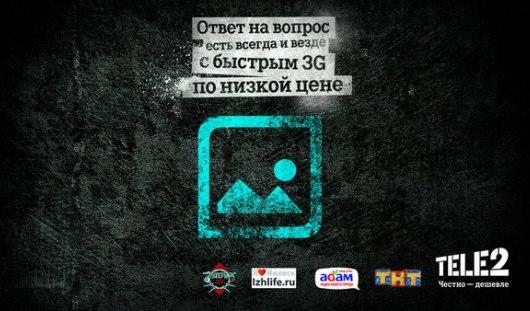 Tele2 приглашает отправиться за призами в новом квесте «3G-маршрут»