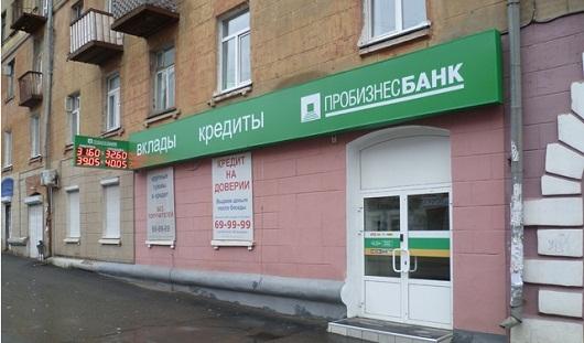 «Пробизнесбанку», филиалы которого есть в Ижевске, назначили временную администрацию