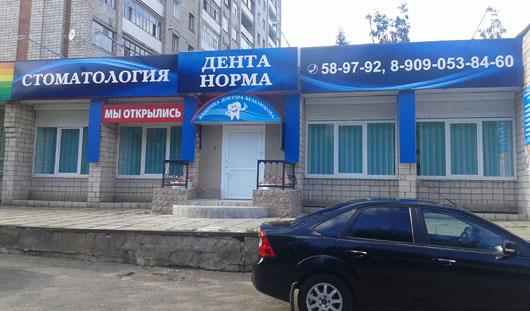 Стоматологическая клиника «Дента-норма» ждет ижевчан по новому адресу
