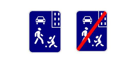 В Ижевске установили знаки «Жилая зона» и «Конец жилой зоны»