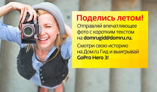«Дом.ru» подарит за летние впечатления видеокамеру GoPro