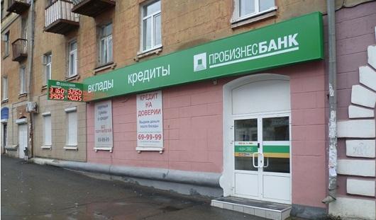 Выплаты ижевчанам - вкладчикам «Пробизнесбанка» возобновятся с 26 августа