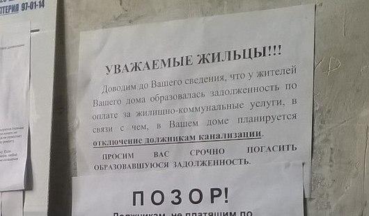 В одном из домов Ижевска должники за услуги ЖКХ не смогут пользоваться туалетом