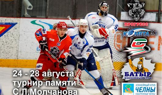 В Ижевске стартовал хоккейный турнир памяти Сергея Молчанова