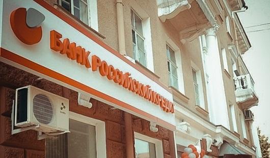 У банка «Российский кредит», имеющего филиал в Ижевске, отозвали лицензию