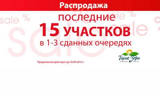 Загородный поселок «Тихие зори»: успей купить земельный участок с выгодой до 93 000 рублей!