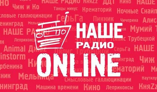 «Наше радио» в Ижевске теперь можно слушать онлайн