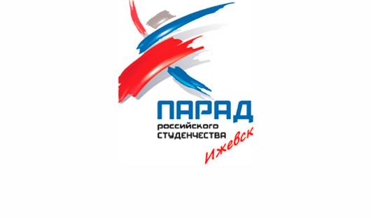 Ижевск впервые принял участие в общероссийском Параде студенчества