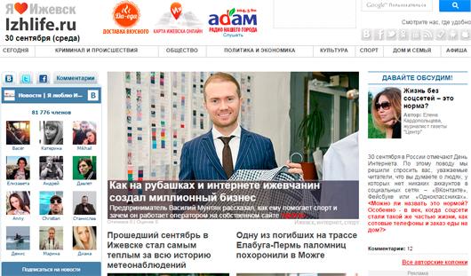 Портал Izhlife.ru вошел в число лидеров рейтинга медиаресурсов Удмуртии