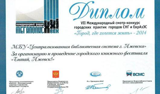 Ижевские библиотеки получили признание на международном уровне