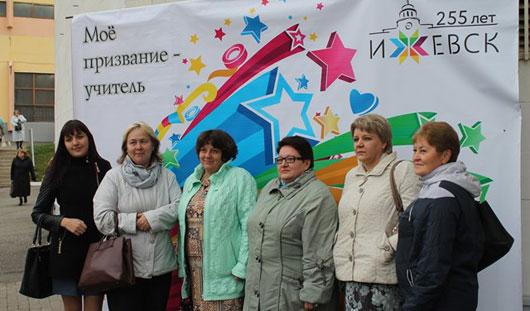 Ижевских педагогов поздравили с Днем учителя