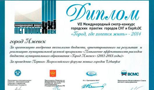 Ижевск удостоен международного признания за проведение Форума Живых городов