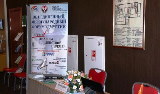 «Ростелеком» стал телекоммуникационным партнёром и участником Объединенного международного бизнес-форума в Удмуртии