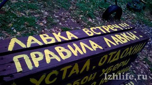 Последствия кризиса и необычная скамейка: о чем утром говорят в Ижевске
