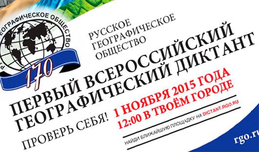 В Удмуртии пройдёт Всероссийский географический диктант
