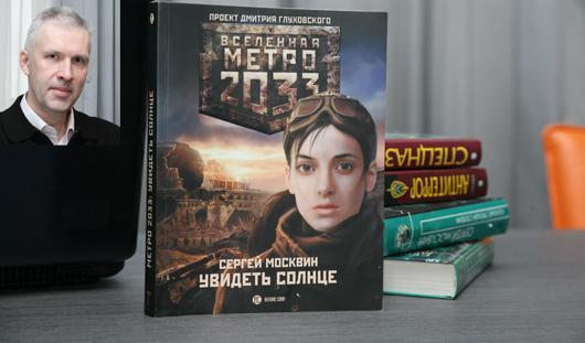 Как капитан ФСБ из Ижевска стал писать для популярной серии «Метро 2033»