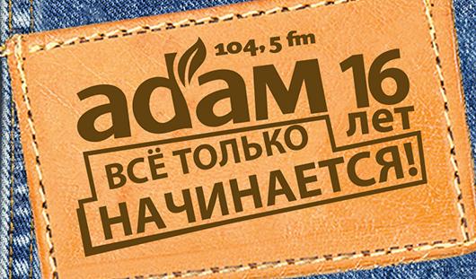 16 лет радио «Адам»: выиграй билеты на праздничную вечеринку!