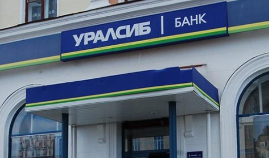 Банку «Уралсиб», филиал которого есть в Ижевске, выделят в кредит 81 млрд рублей