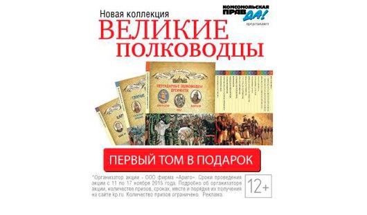 В Ижевске появились в продаже книги серии «Великие полководцы»