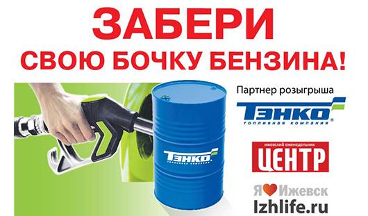 Заезжай на АЗС ТЭНКО и участвуй в розыгрыше 200 литров бензина!