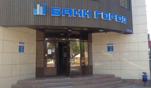 У банка Город, филиалы которого находятся в Ижевске, отозвали лицензию