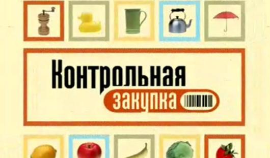 Правда ли, что в Ижевске пройдут съёмки телепередачи «Контрольная закупка»?