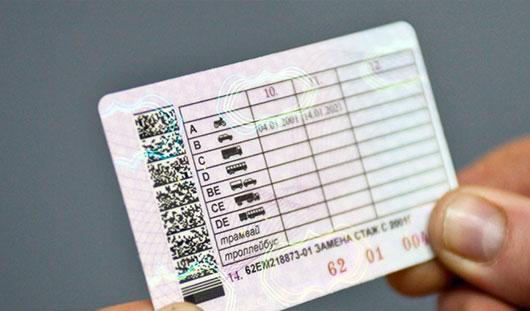 В России начнут забирать права за долги